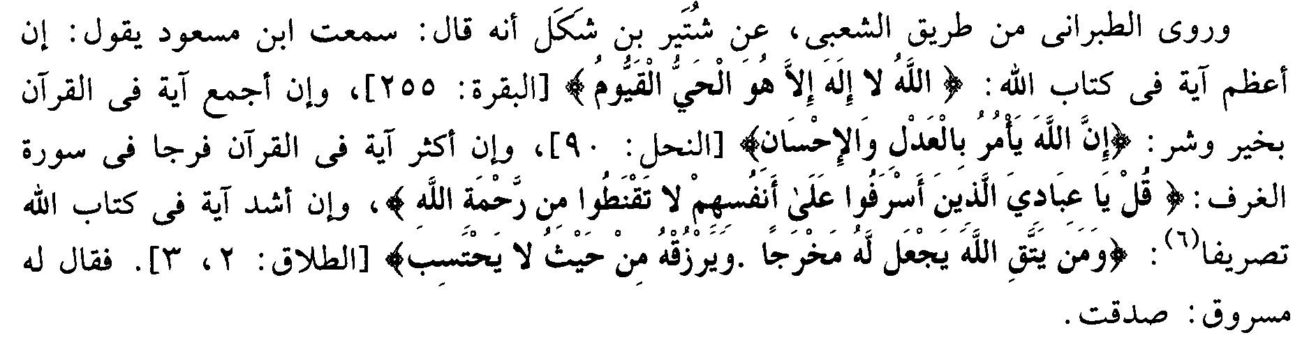 Nukilan Faedah Surat Az Zumar Ayat 53 Abu Hamzah Penta Satriya