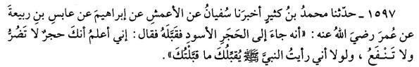 hr bukhori 1597